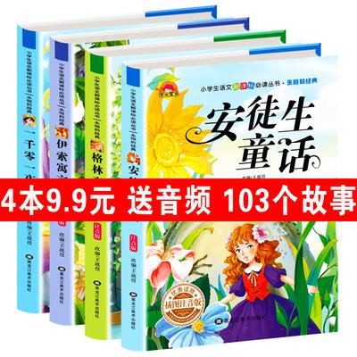 【4本9.9元】安徒生童话全集2故事书