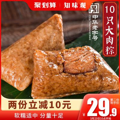 知味观粽子甜粽新鲜大口味鲜肉粽子