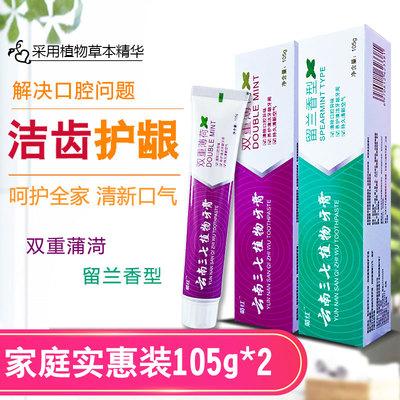 云南三七牙膏型210g牙龈出血留兰香