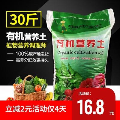 30斤花泥土通用型大包有机养花种菜