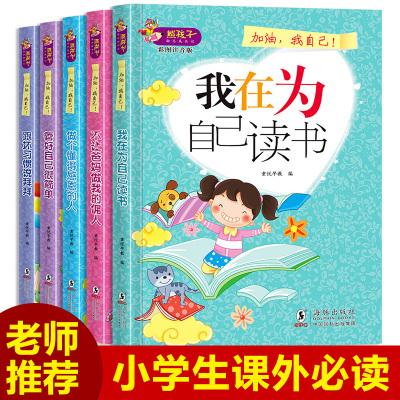 读书一年级阅读书励志故事儿童读物
