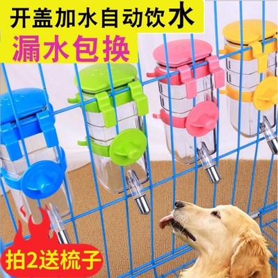 狗狗用品挂式饮水器泰迪自动中水壶