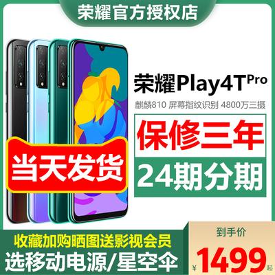 华为play4t pro麒麟810芯片官方