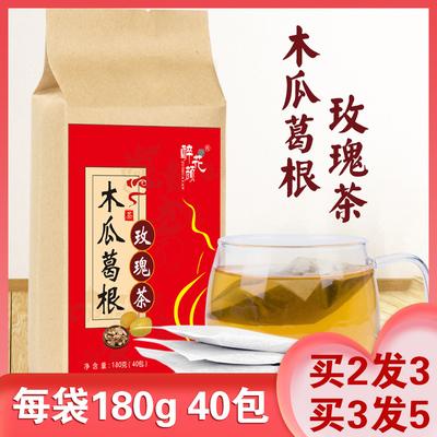 木瓜玫瑰花红枣枸杞丰波葛根茶包