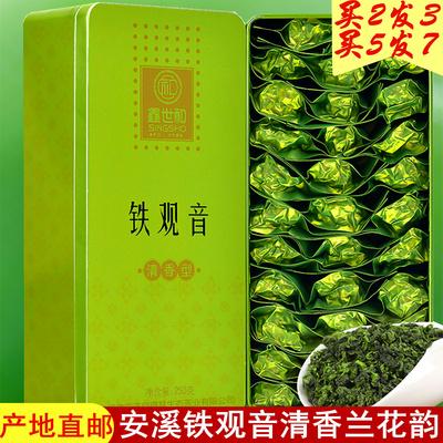 鑫世和安溪铁观音兰花清香型正味高山茶新茶特乌龙茶级礼盒装250g