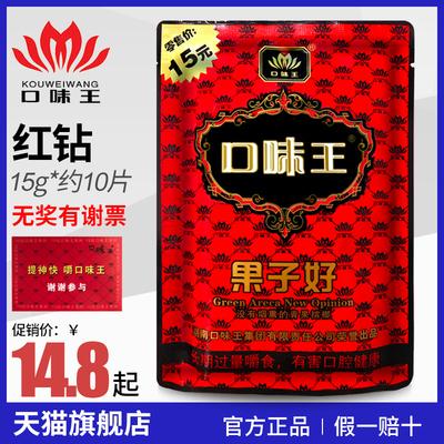 口味王 和成天下 青果红钻 红花15元装 海南湖南年货批发散籽零食