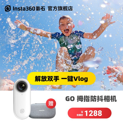 insta360 go拇指防抖小型vlog相机
