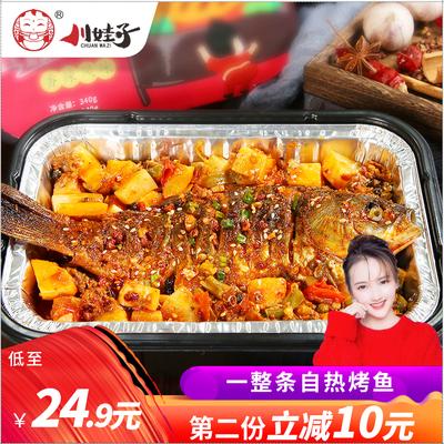 川娃子自热烤鱼方便速食340g盒装即食网红懒人冷水自加热小火锅