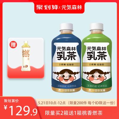 元気森林无蔗糖低脂肪阿萨姆奶茶低卡网红茶饮料元气森林乳茶12瓶