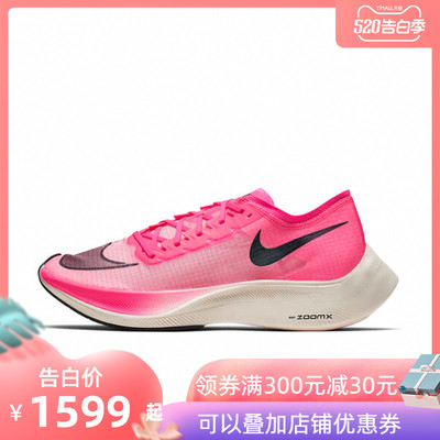 NIKE ZOOM X VAPORFLY NEXT% 荧光男子马拉松跑步鞋 AO4568-600