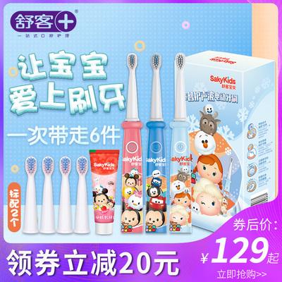 舒客儿童电动b32男女宝宝小孩牙刷