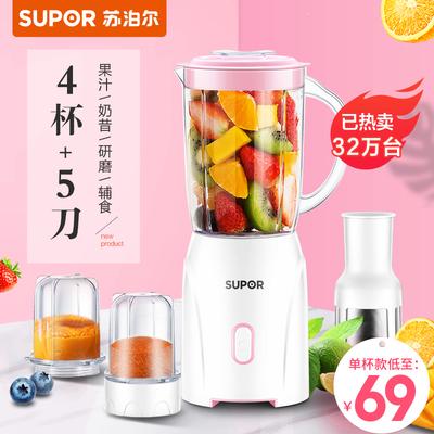 苏泊尔家用水果小型多功能炸果汁机