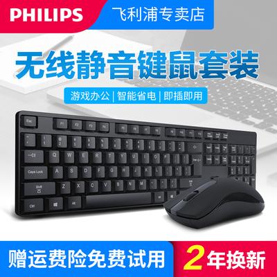飞利浦无线键盘鼠标套装笔记本家用