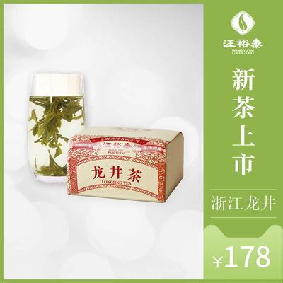 上海汪裕泰2020年浙江龙井茶纸包