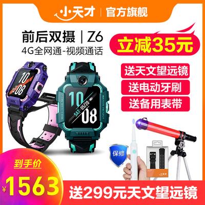 官方旗舰店小天才z6限量版电话手表