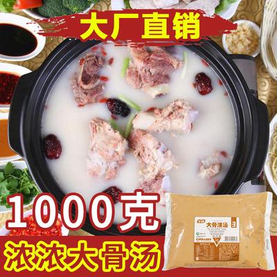川娃子大骨膏1kg高汤浓汤猪骨白汤