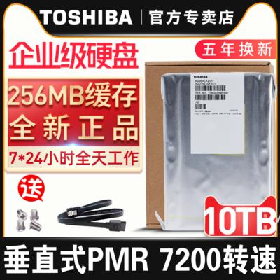 【东芝专卖店 5年保】Toshiba/东芝企业级硬盘 10t MG06ACA10TE PMR垂直监控 7200转 台式机NAS 机械硬盘10tb