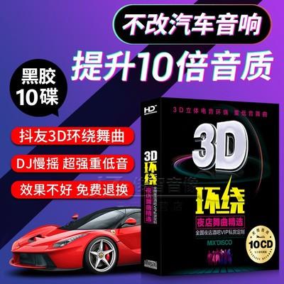 正版3d环绕车载cd dj串烧劲爆光盘