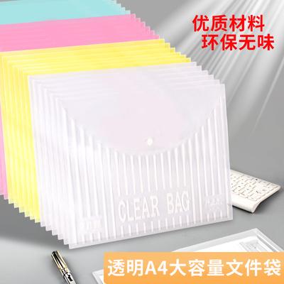 透明塑料a4加厚大容量按扣式文件袋