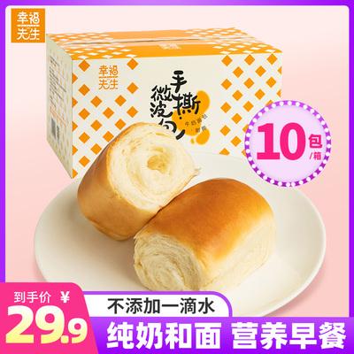 幸福先生 手撕微波包小面包网红早餐包休闲充饥零食蛋糕 六年老店