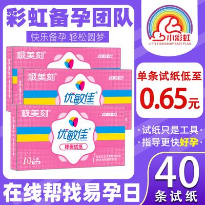 极美刻优敏佳排卵试纸测排卵高精度试纸女送早早孕试纸另售半定量