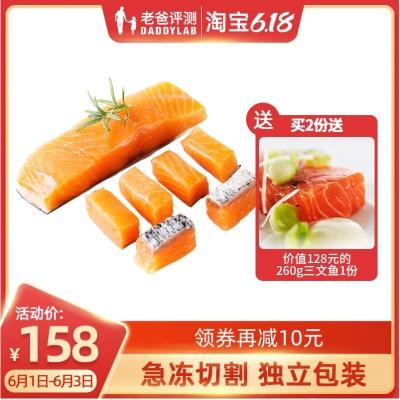 【工厂发货】老爸评测/测评挪威冻鲜三文鱼中段宝宝营养搭配480g