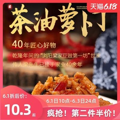 萝卜干大瓶装茶油萝卜丁香辣湖南咸菜脆下饭菜酱菜杂浏阳特产酸菜