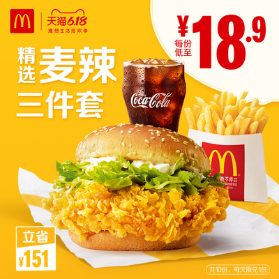 【6月1日0点开抢】麦当劳 麦辣精选三件套 10次券 电子优惠券