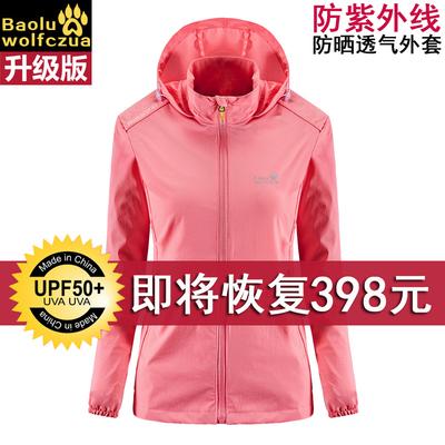 UPF50+狼爪布莱特防晒衣女2020新款防紫外线透气冰丝皮肤衣服男夏