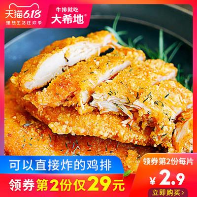 【大希地】非正新口味鸡排半成品冷冻包邮油炸裹粉炸鸡10片鸡扒