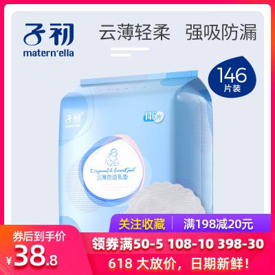 子初云薄防溢乳垫一次性溢奶垫孕妇哺乳防漏乳贴隔奶垫146片袋