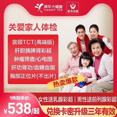 老年成人精英特惠北京体检卡