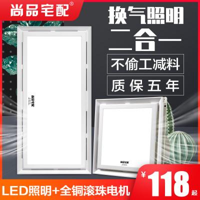 led灯照明二合一厨房卫生间换气扇