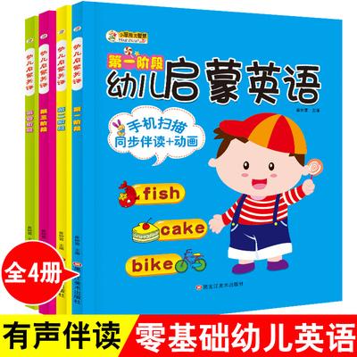 幼儿英语全4册宝宝入门自学岁绘本