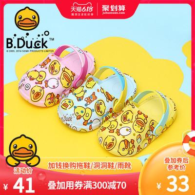 B.Duck小黄鸭童鞋男童女童拖鞋防滑软底儿童鞋室内宝宝时尚洞洞鞋