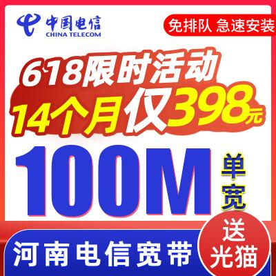 河南电信办理新装100m200m包年光纤