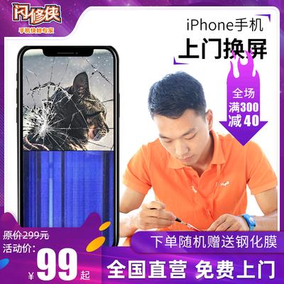 闪修侠苹果x iphone6splus手机屏幕