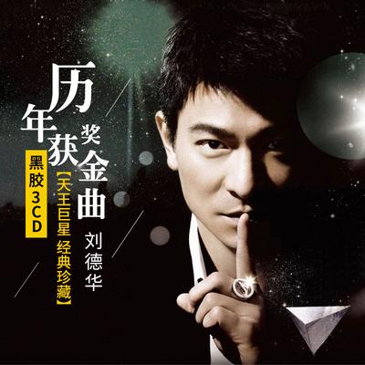 刘德华正版专辑历年经典流行光盘