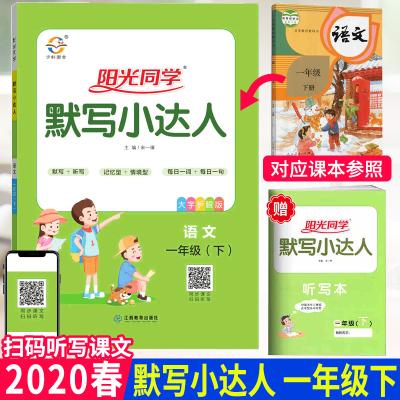 2020新版阳光同学默写小达人1书籍