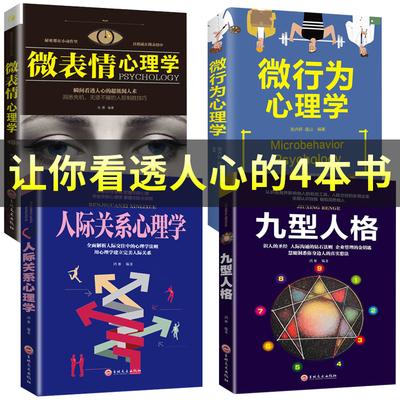 【全套4册】心理学入门基础+畅销书