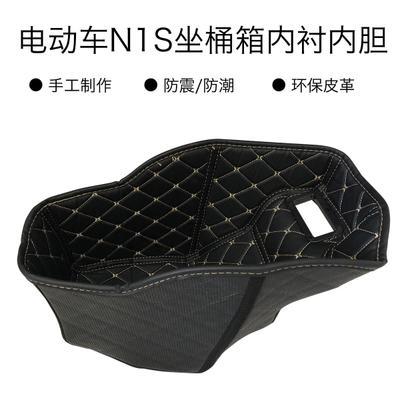 金中哥小牛n1s坐桶改装套垫内衬