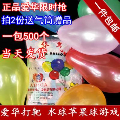 小号爱华3号儿童打枪气球装饰气球