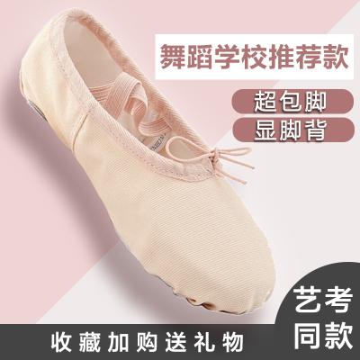 儿童女软底成人形体名族男舞蹈鞋