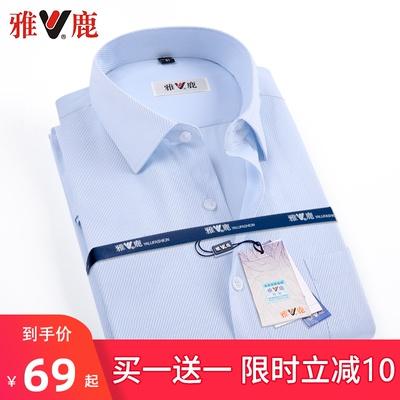 雅鹿男士白衬衫短袖夏季商务休闲正装职业工作服长袖免烫修身衬衣