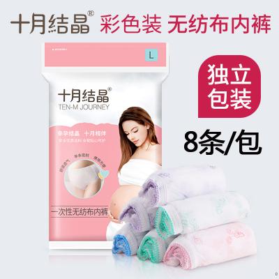 8条十月结晶一次性产妇月子内裤