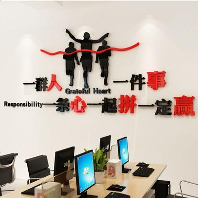 办公室装饰团队背景墙贴画文化墙