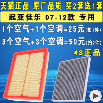 适配起亚佳乐空气滤芯款空调滤清器