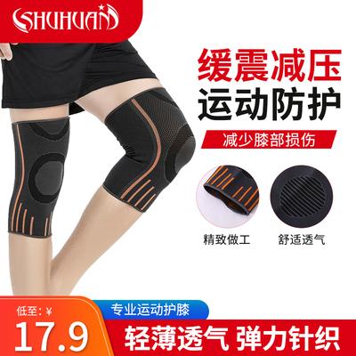 运动篮球足球装备专业男女士套护膝