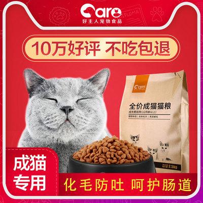 好主人猫粮主粮猫增肥发腮成年加菲