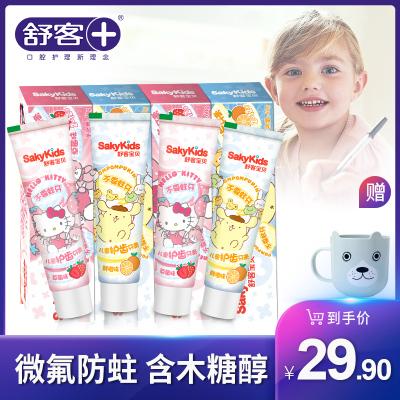 舒客宝宝牙膏可吞咽2-3-5-6-10-12
